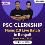 WBPSC CLERKSHIP 2.0 Mains 2020 Online Coaching | Live Class in Bengali
