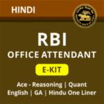 RBI Office Attendant eBook Kit 2021 (Hindi Medium)