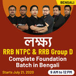 RRB NTPC And RRB Group D | Complete Foundation Batch | Bengali | Online Live Classes