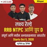 लक्ष्य रेल्वे RRB NTPC आणि ग्रुप D संपूर्ण आणि नवीन अभ्यासक्रमावर आधारीत