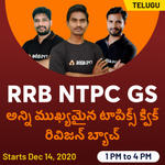RRB NTPC Online Coaching Classes for GS Important Topics | Complete Revision Batch in Telugu