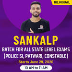 संकल्प batch for all State Level Exams (Police SI, Patwari, Constable) | Bilingual | Live Class