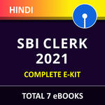 SBI Clerk Complete eBooks Kit 2021 (Hindi Edition) By ADDA247