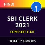 SBI Clerk Complete eBooks Kit 2021 (Hindi Edition) By ADDA247