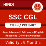 SSC CGL Tier-I eBook Kit (Hindi Medium)