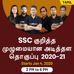 SSC Live Online Classes for CGL in Tamil | Complete foundation Batch by Adda247