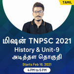 TNPSC 2021-22  Special Batch (Prelims) | History & UNIT 9 | For Group 2 And 2A  | Complete Live Class in Tamil & English Batch by Adda247