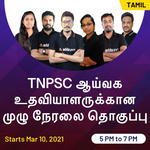 TNPSC Lab Assistant | Complete Live Batch | In Tamil