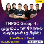 TNPSC GROUP 4 | Complete Online Course | Tamil Live Classes by Adda247