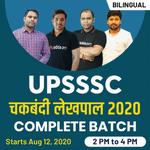 UPSSSC चकबंदी लेखपाल 2020 Complete Batch | Bilingual | Live Class