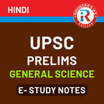UPSC Prelims General Science E-Study Notes 2020: (Hindi Medium eBooks)