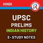 UPSC Prelims Indian History E-Study Notes 2020 (Hindi Medium eBooks)