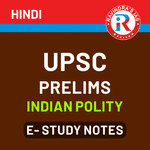 UPSC Prelims Indian Polity E-Study Notes 2020 (Hindi Medium eBooks)