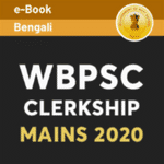 WBPSC Clerkship Exam Ebooks | Ebooks for WBPSC Clerkship Exam Preparation