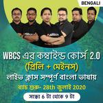West Bengal Civil Service (WBCS) 2021 Foundation course 2.0   Prelims And Mains   Bengali   Live Classes