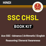 SSC CHSL 2020 Books Kit (In Hindi Printed Edition)