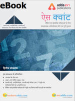 Ace Quantitative Aptitude For Banking and Insurance eBooks Hindi Medium