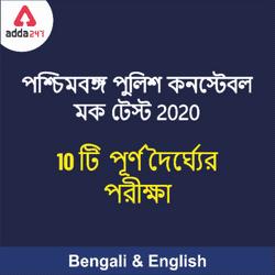 west-bengal-govt-jobs