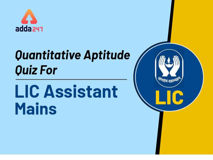 LIC Assistant Quantitative Aptitude Quiz 10th December 2019_40.1