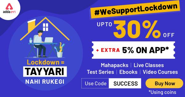 Get Upto 30% Off + EXTRA 5% ON APP* | Tayyari Nahi Rukegi_40.1