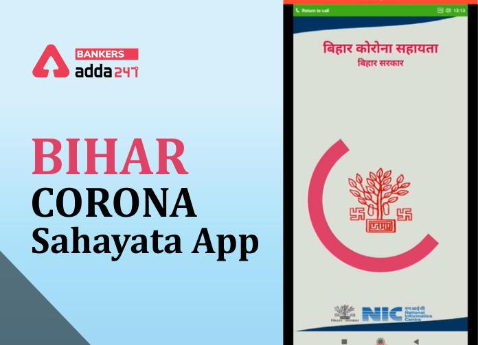 Bihar Corona Sahayata App Link: Download Corona Tatkal Sahayata App_40.1