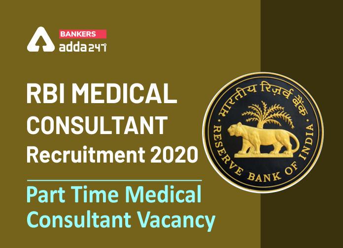 RBI Medical Consultant Recruitment 2020: Part Time Medical Consultant Vacancy_40.1