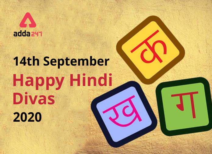 Happy Hindi Divas 2020 On 14th September_40.1