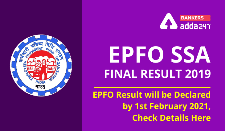 EPFO SSA Final result 2019: EPFO Result will be Declared by 1st February 2021, Check Details Here_40.1