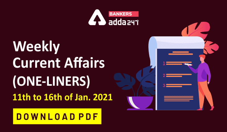 Weekly Current Affairs One-Liners | 11th January to 17th of January 2021_40.1