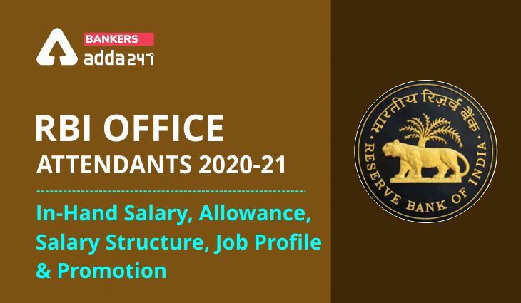 RBI Office Attendant Salary: Check In-Hand Salary, Allowance and Salary Structure_40.1