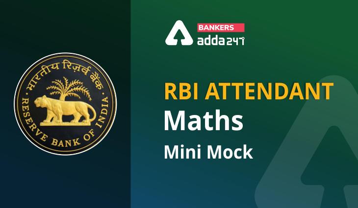 Quantitative Aptitude Quiz For RBI Attendant 2021- 8th March_40.1