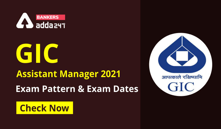 GIC Assistant Manager 2021: Exam Pattern & Exam Dates- Check Now_40.1