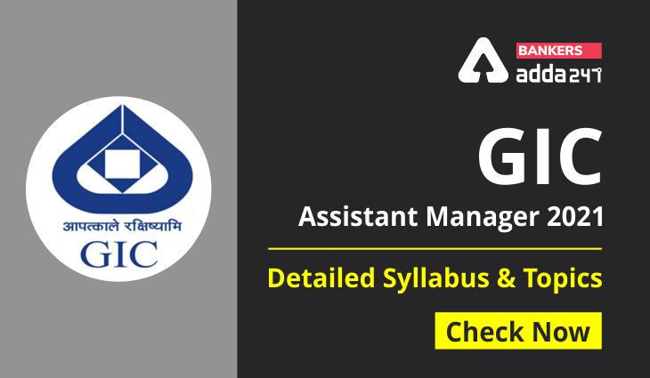 GIC Assistant Manager Syllabus 2021 PDF: Detailed Scale 1 Exam Syllabus_40.1