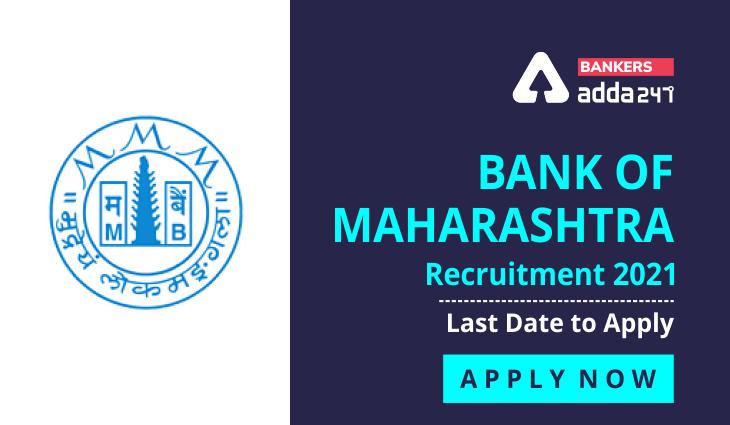 Bank of Maharashtra Recruitment 2021: Last Date To Apply_40.1