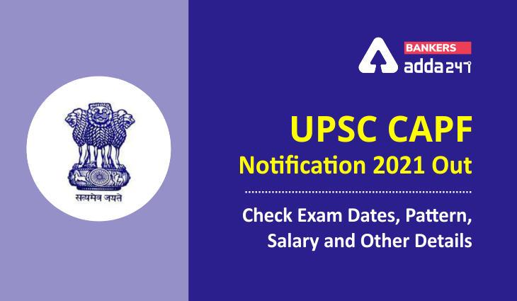 UPSC CAPF ACs 2021 Exam Notification সেন্ট্রাল আর্মড পুলিশ ফোর্সে নিয়োগের বিজ্ঞপ্তি_40.1