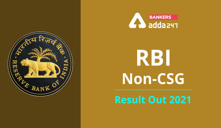RBI Non-CSG Result 2021 Out: Direct link to Download Non CSG ASM, Manager_40.1