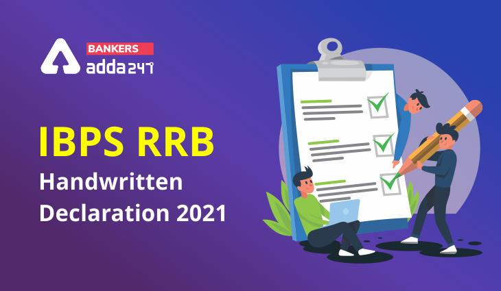 IBPS RRB Handwritten Declaration 2021: Sample Handwritten Declaration Format_40.1