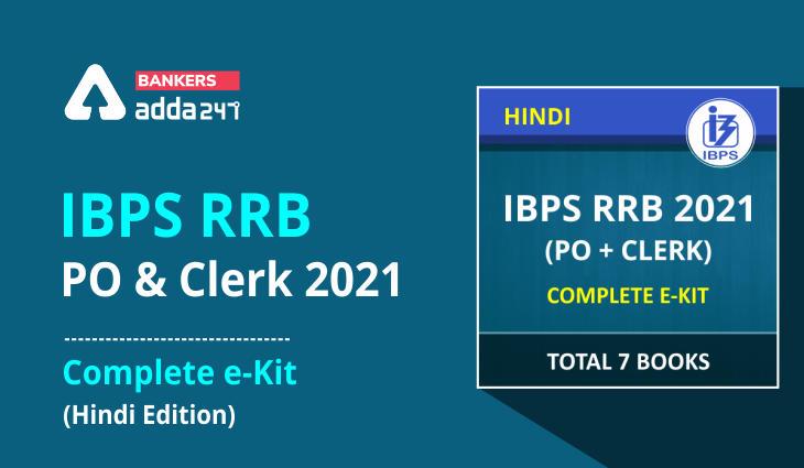 IBPS RRB PO & Clerk Complete eBook Kit 2021 (Hindi Edition)_40.1