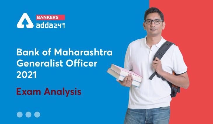 Bank of Maharashtra Generalist Officer Exam Analysis 2021: 26 June Exam Analysis_40.1