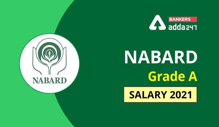 NABARD Grade A Salary 2021