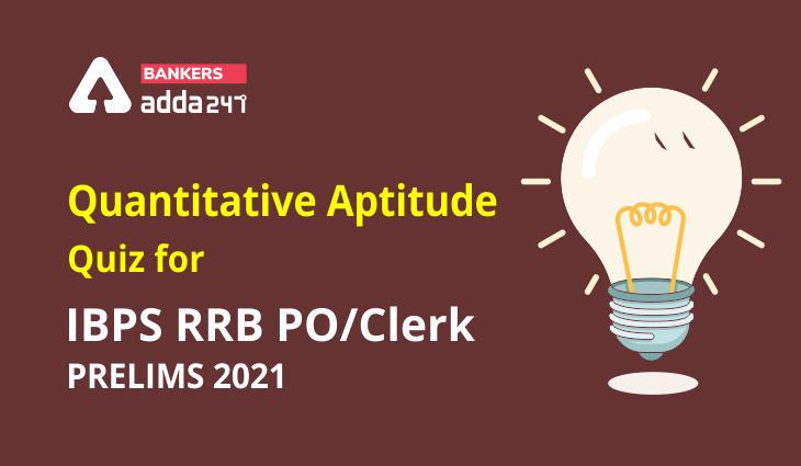 Quantitative Aptitude Quiz For IBPS RRB PO, Clerk Prelims 2021- 31st July_40.1
