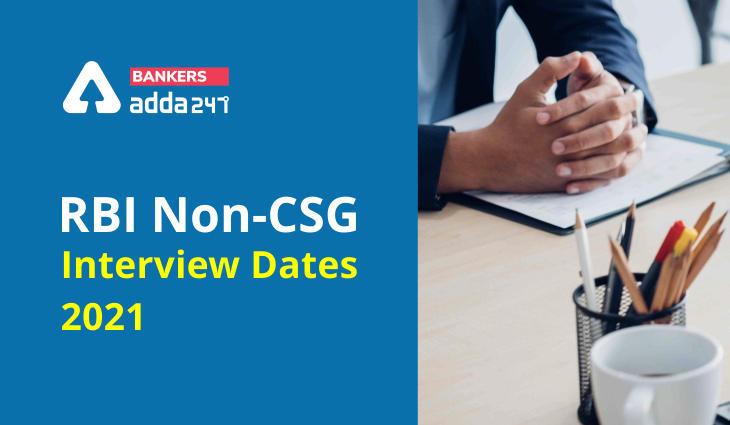 RBI Non-CSG Interview Date 2021 Out: Check Non-CSG Dates_40.1