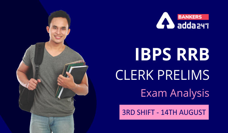 IBPS RRB Clerk Exam Analysis Shift 3, 14 August 2021 Exam Asked Questions, Difficulty level_40.1