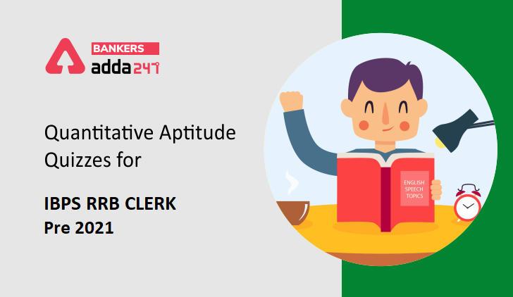 Quantitative Aptitude Quiz For RRB Clerk Prelims 2021- 14th August_40.1