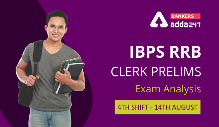 IBPS RRB Clerk Exam Analysis Shift 4,14 August 2021 Exam Asked Questions, Difficulty level_40.1
