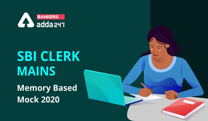 SBI Clerk Mains Memory Based Mock 2021: Download PDF Now_40.1