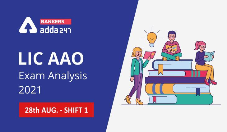 LIC AAO Prelims Exam Analysis 2021: Exam Review, Difficulty Level_40.1