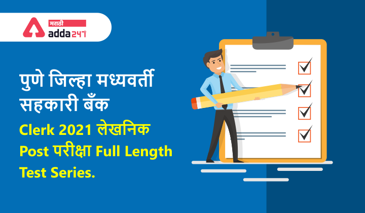PDCC Bank Clerk Exam 2021 Online Test Series | Now at Rs.175/- Only_40.1