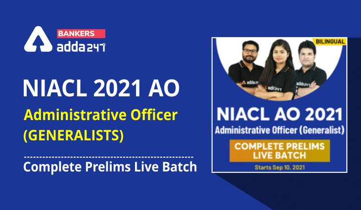 NIACL AO 2021- Administrative Officer (Generalist)   Complete Prelims Live Batch_40.1