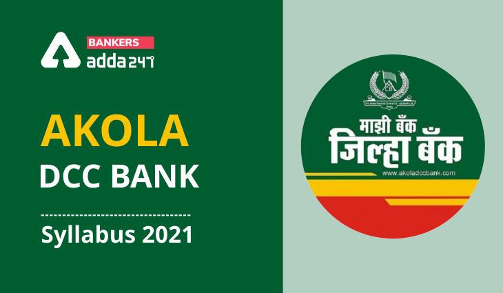 Akola DCC Bank Syllabus 2021 Junior Clerk, Bank Officer Exam Pattern_40.1